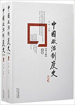 中国政治制度史:全2册