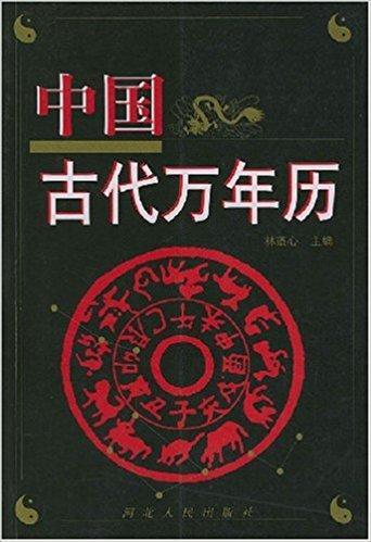 中国古代万年历