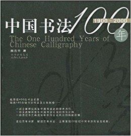 中国书法100年(1900-2000)