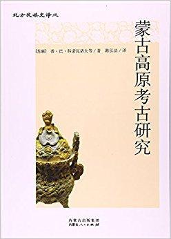 蒙古高原考古研究 / 北方民族史译丛