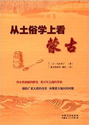 从土俗学上看蒙古