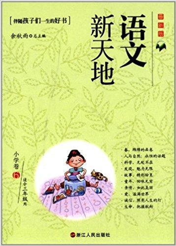 语文新天地(小学卷6)(适合3年级用)