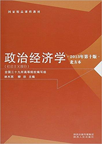 政治经济学(社会主义部分2013年第10版北方本国家精品课程教材)