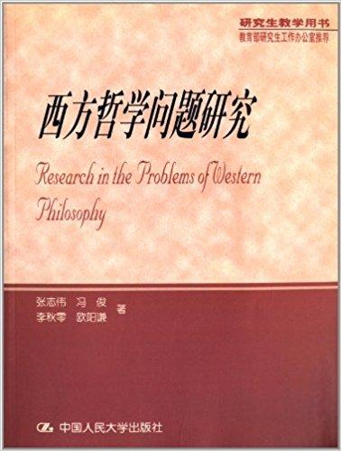 研究生教学用书:西方哲学问题研究