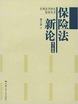 保险法新论(修订新版)