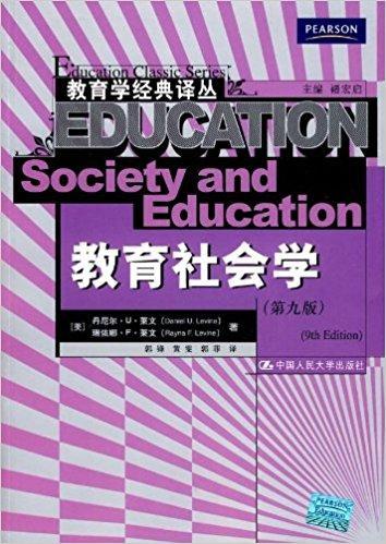 教育社会学(第9版)
