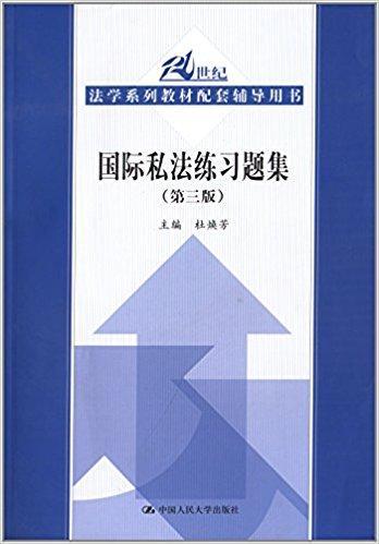 21世纪法学系列教材配套辅导用书:国际私法练习题集(第3版)