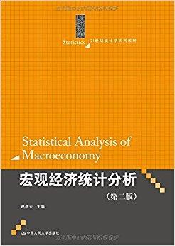 21世纪统计学系列教材:宏观经济统计分析(第2版)