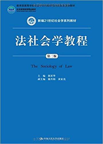 新编21世纪社会学系列教材:法社会学教程(第2版)