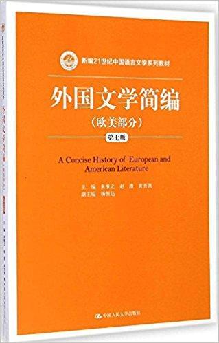 新编21世纪中国语言文学系列教材:外国文学简编(欧美部分)(第七版)