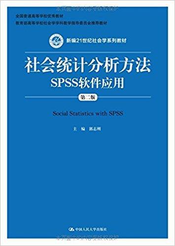 新编21世纪社会学系列教材:社会统计分析方法·SPSS软件应用(第2版)(附光盘)