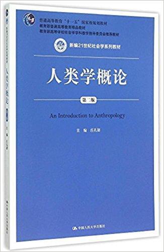 新编21世纪社会学系列教材:人类学概论(第2版)