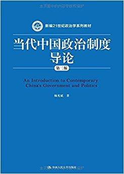 新编21世纪政治学系列教材:当代中国政治制度导论(第2版)