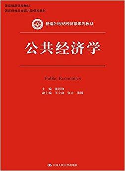 国家精品课程教材·新编21世纪经济学系列教材:公共经济学