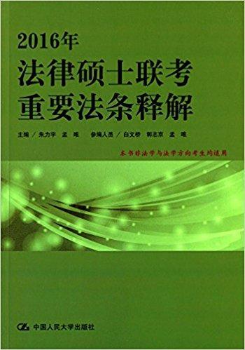 (2016年)法律硕士联考重要法条释解(非法学与法学方向考生均适用)