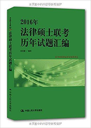 2016年法律硕士联考历年试题汇编(非法学方向考生)(权威详解版)