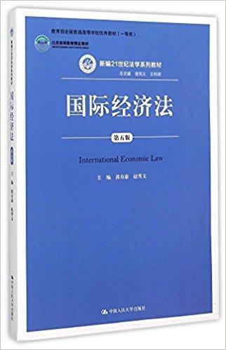 北京高等教育精品教材·新编21世纪法学系列教材:国际经济法(第五版)