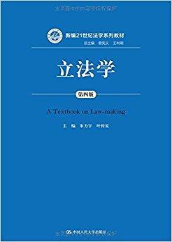 新编21世纪法学系列教材:立法学(第四版)