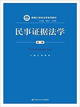 新编21世纪法学系列教材:民事证据法学(第二版)