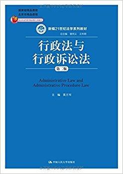 新编21世纪法学系列教材:行政法与行政诉讼法(第二版)