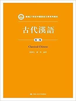 新编21世纪中国语言文学系列教材:古代汉语(第二版)