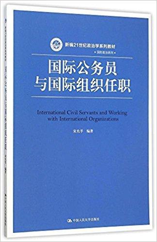 新编21世纪政治学系列教材·国际政治系列:国际公务员与国际组织任职