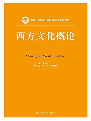 新编21世纪中国语言文学系列教材:西方文化概论