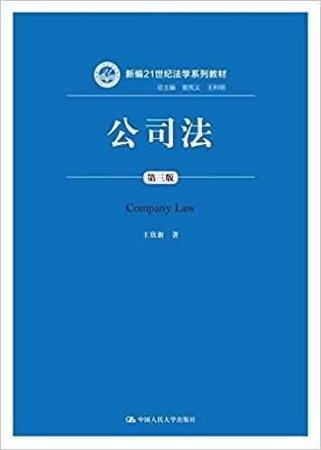 新编21世纪法学系列教材:公司法(第三版)