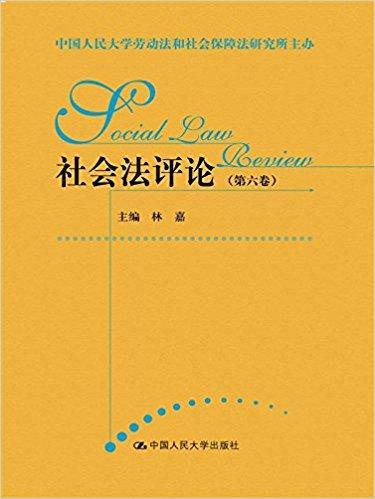 社会法评论(第6卷)