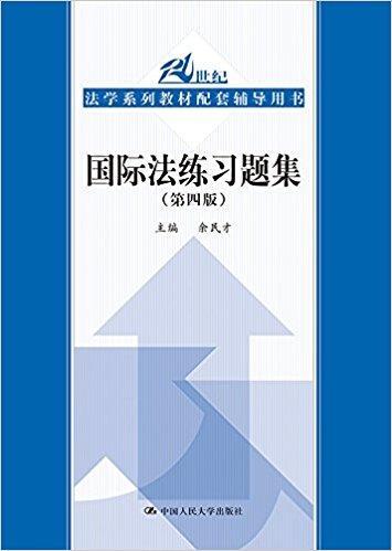 21世纪法学系列教材配套辅导用书:国际法练习题集(第四版)