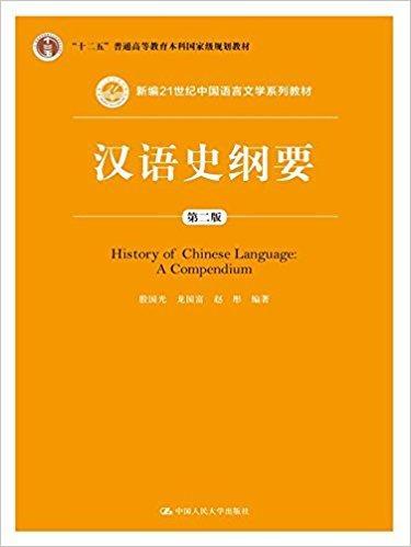 新编21世纪中国语言文学系列教材:汉语史纲要(第二版)