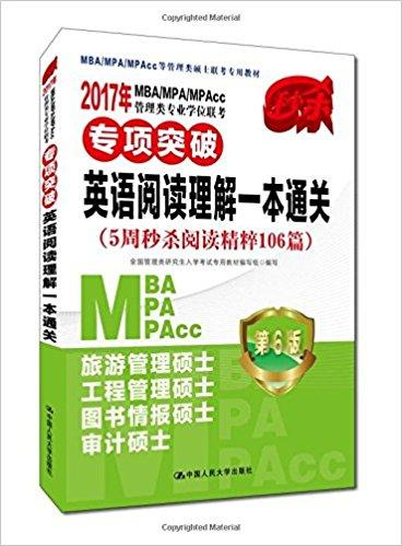 (2017年)·MBA/MPA / MPAcc管理类专业学位联考专项突破:英语阅读理解一本通关(第6版)