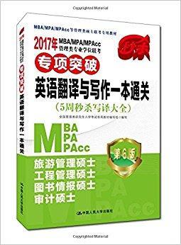 (2017年)·MBA/MPA / MPAcc管理类专业学位联考专项突破:英语翻译与写作一本通关(第6版)