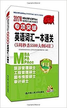 (2017年)·MBA/MPA / MPAcc管理类专业学位联考专项突破:英语词汇一本通关(第6版)(附光盘)