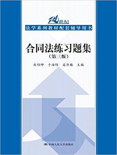 21世纪法学系列教材配套辅导用书:合同法练习题集(第三版)