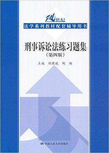 21世纪法学系列教材配套辅导用书:刑事诉讼法练习题集(第四版)