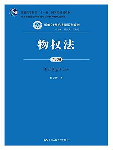 新编21世纪法学系列教材·普通高等教育