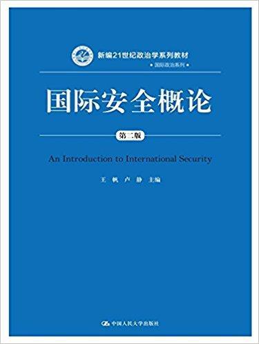 新编21世纪政治学系列教材·国际政治系列:国际安全概论(第二版)