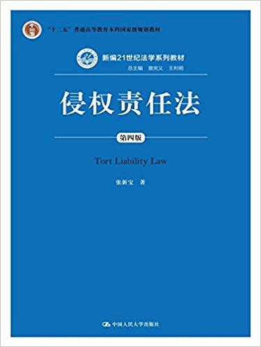 新编21世纪法学系列教材·