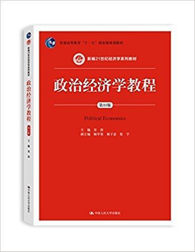 政治经济学教程(第11版新编21世纪经济学系列教材普通高等教育十一五国家级规划教材)