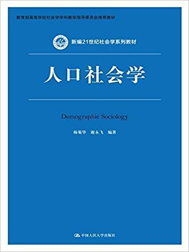 新编21世纪社会学系列教材:人口社会学