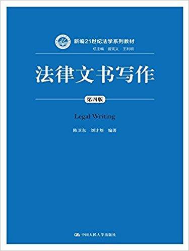 法律文书写作(第4版新编21世纪法学系列教材)