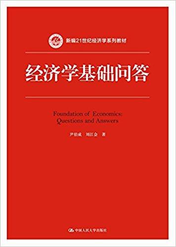 新编21世纪经济学系列教材:经济学基础问答