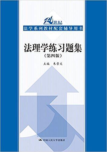 法理学练习题集(第4版21世纪法学系列教材配套辅导用书)
