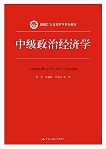 新编21世纪经济学系列教材:中级政治经济学