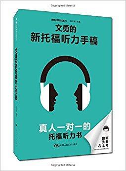 美联出国考试系列:文勇的新托福听力手稿