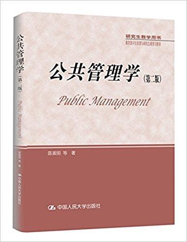 研究生教学用书:公共管理学(第二版)