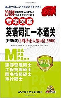 (2018)MBA/MPA / MPAcc管理类专业学位联考专项突破:英语词汇一本通关(附光盘)(第7版)