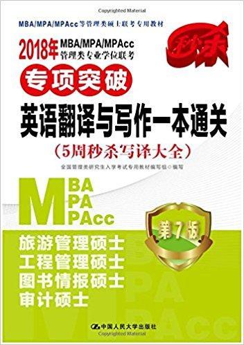 (2018)MBA/MPA / MPAcc管理类专业学位联考专项突破:英语翻译与写作一本通关(第7版)