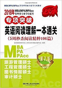 (2018)MBA/MPA / MPAcc管理类专业学位联考专项突破:英语阅读理解一本通关(第7版)